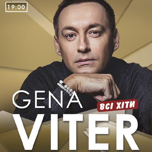 Gena VITER (Лубни)