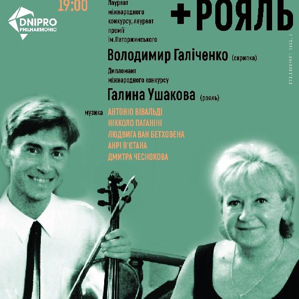 Скрипка та рояль