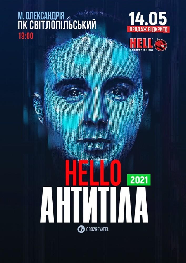 Купить билет на АНТИТІЛА: Тур HELLO в ДК «Светлопольский» Центральный зал