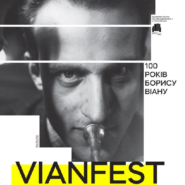 Фільм «Кіно Бориса Віана» (Le cinéma de Boris Vian)