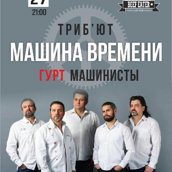 Триб'ют «Машина Времени» - гурт «Машинисты»