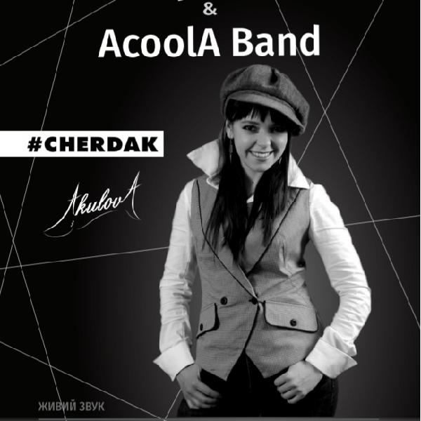 Akulova і AcoolA Band