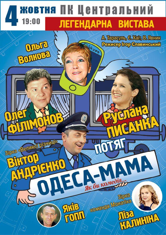 Купить билет на Поезд «Одесса-мама» в ДК Центральный Центральный зал