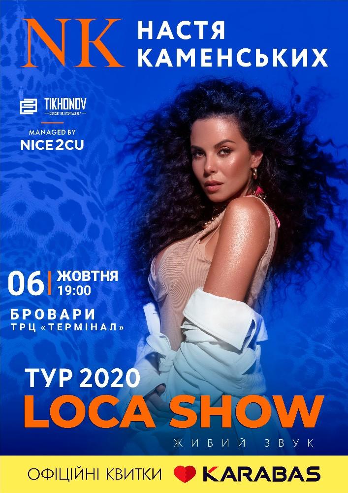 Купить билет на NK | Настя Каменских: Loca Show в ТРЦ «Терминал» Концерт-хол