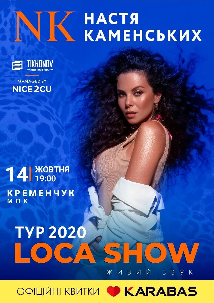 Купить билет на NK | Настя Каменских: Loca Show в Городской Дворец Культуры Центральный зал