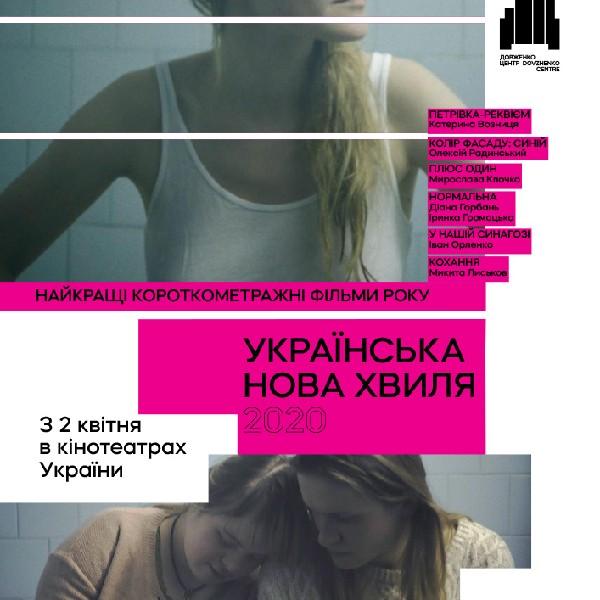 Прем'єра кіноальманаху «Українська нова хвиля 2020»