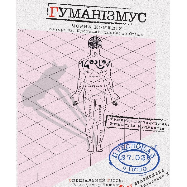 Гуманизмус. Театр 14ORLOV