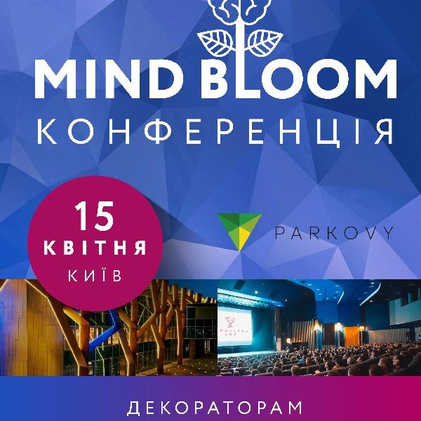 Конференція для флористів, декораторів, івенторів і рестораторів «Mind Bloom»