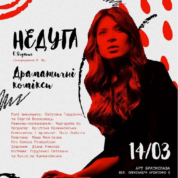Недуга. Театр 14ORLOV