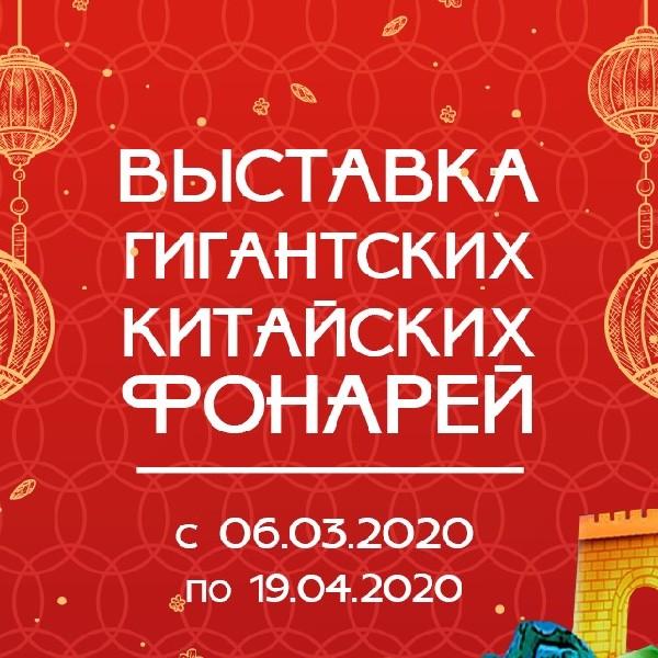 Выставка гигантских Китайских Фонарей