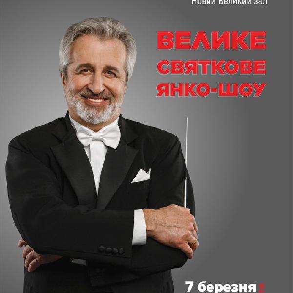 Велике святкове симфонічне Янко-шоу