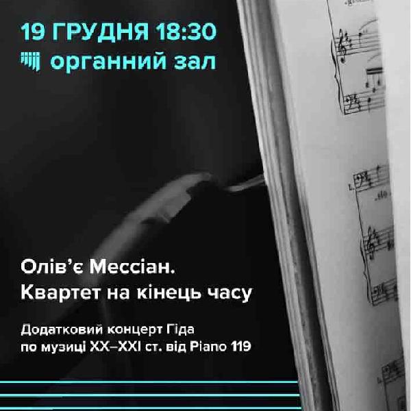 Piano 119. Олів'е Мессіан. Квартет на кінець часу