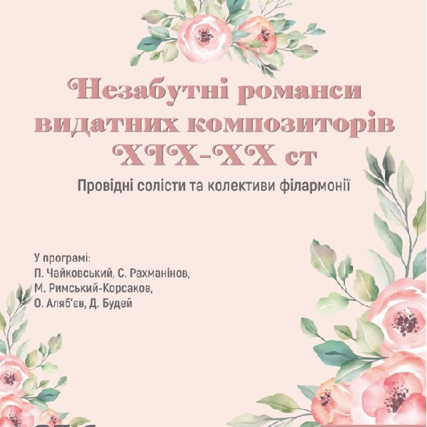Незабутні романси видатних композиторів ХІХ–ХХ ст.