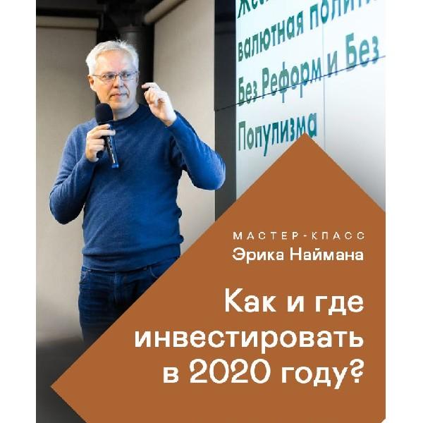 Мастер-класс Эрика Наймана «Как и где зарабатывать в 2020»