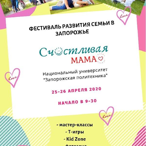 Фестиваль развития семьи «Счастливая МАМА»
