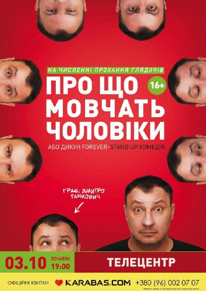 Купить билет на Про що мовчать чоловіки або Дикун Forever в Житомирский областной телецентр Новый зал