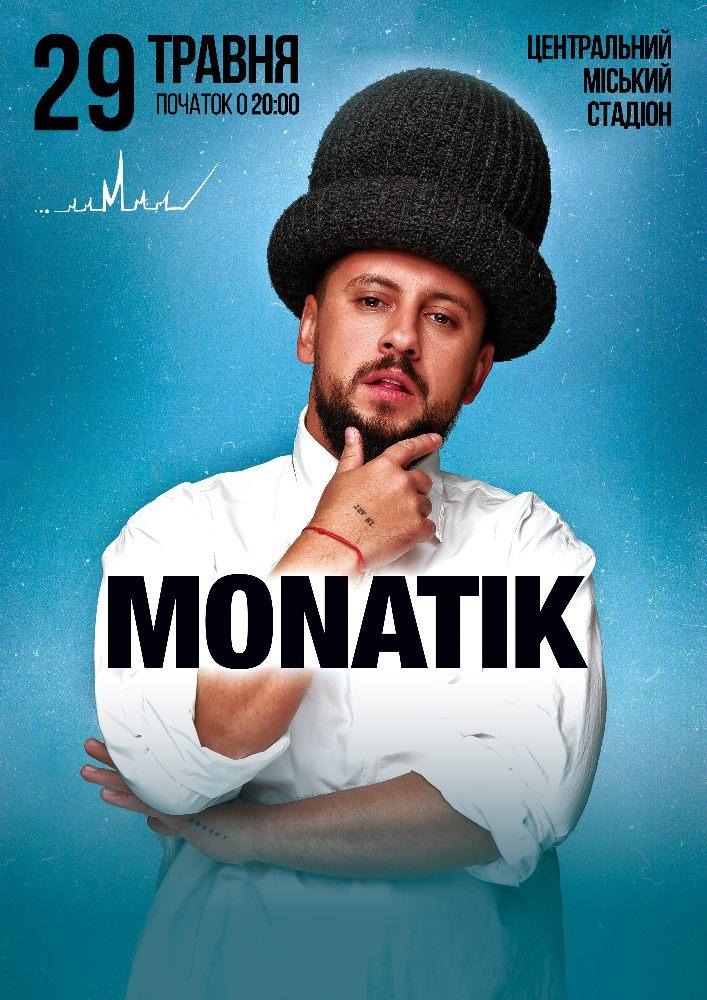 Купить билет на MONATIK в Центральний міський стадіон ОЕ