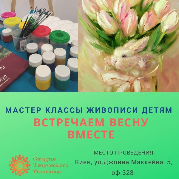Майстер класи живопису дітям «Зустрічаємо весну разом»