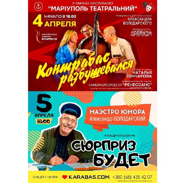 Маэстро юмора Александр Володарский «Сюрприз будет»