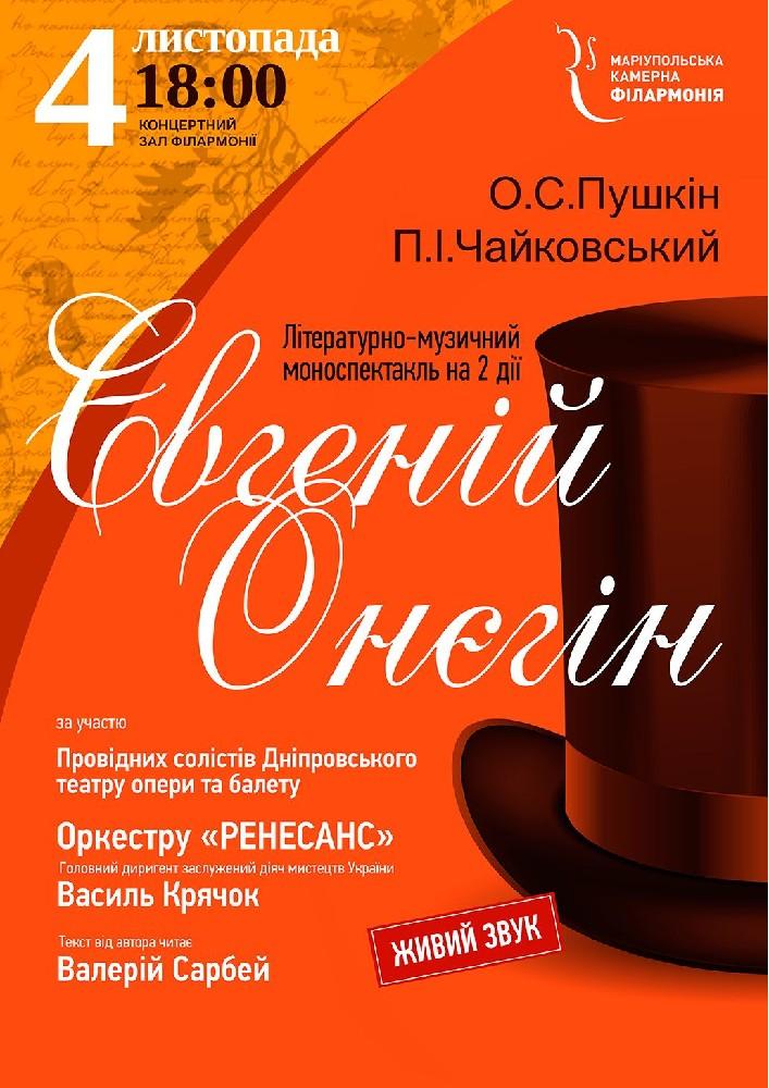 Купить билет на Літературно-музичний моноспектакль «Євгеній Онєгін» в Камерная филармония Центральный зал