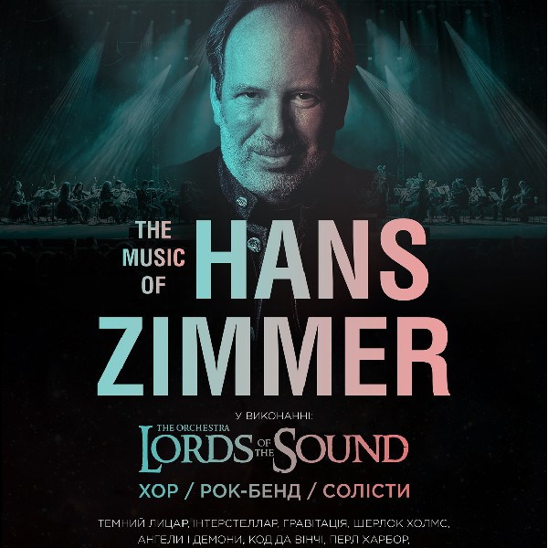 "Lords of the Sound ""Music of Hans Zimmer""_Київ"
