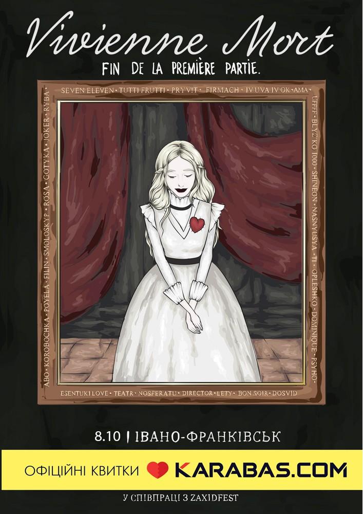 Купить билет на Vivienne Mort в Івано-Франківський театр ім. І. Франка Центральный зал