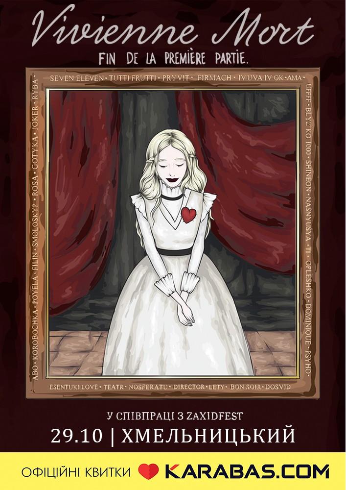 Купить билет на Vivienne Mort в Филармония Центральный зал ЖОК
