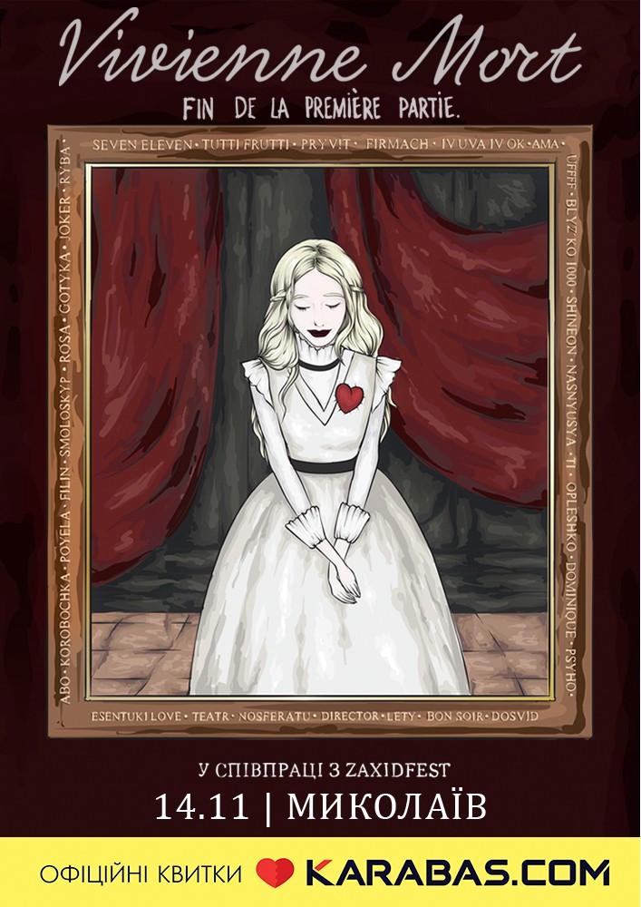 Купить билет на Vivienne Mort в Концерт-холл «Юность» Центральный зал