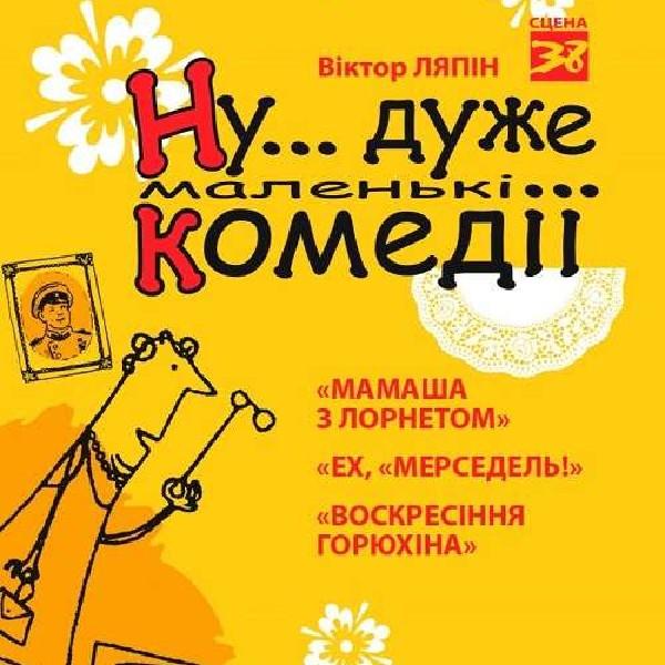 Ну очень .... маленькие комедии (Украинский театр)