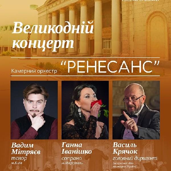 Великодній концерт Камерного оркестру «Ренесанс»