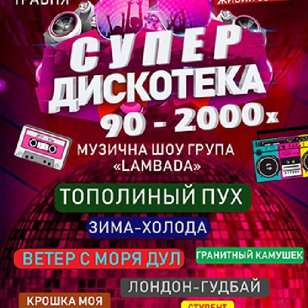 Супер дискотека 90-2000х