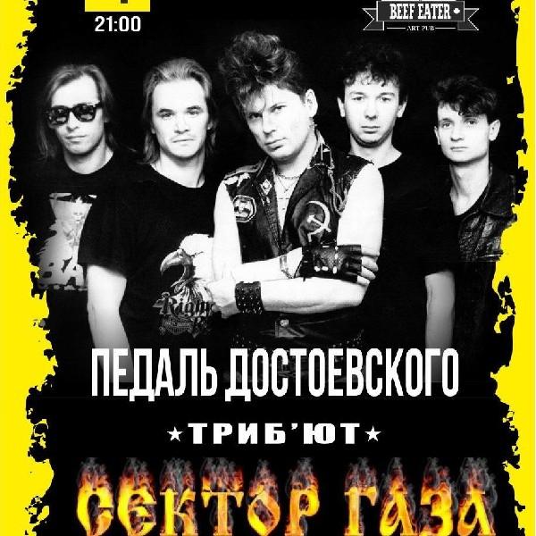 Триб'ют-концерт Сектор Газа гурт Педаль Достоевского