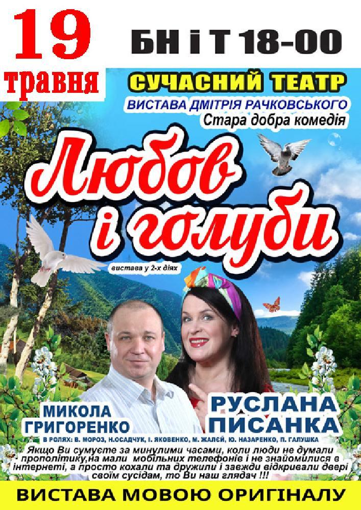 Купить билет на Любовь и голуби в ДНиТ(ДК Ж) Центральный зал