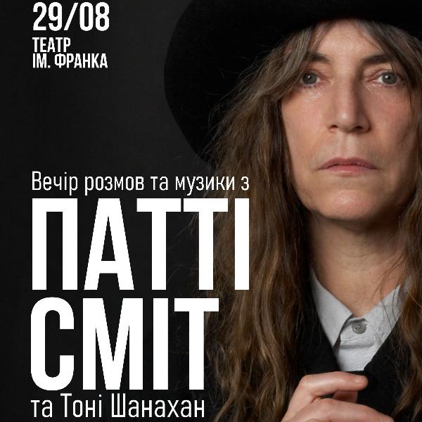 Patti Smith & Tony Shanahan