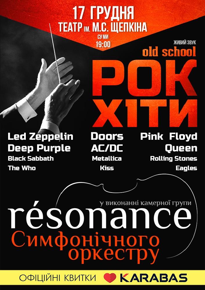 Купить билет на Группа «resonance»: Old school в Театр им. Щепкина Конвертированный зал