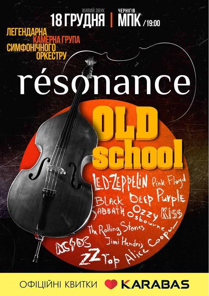 Купить билет на Группа «resonance»: Old school в Черниговский городской Дворец культуры Центральный зал