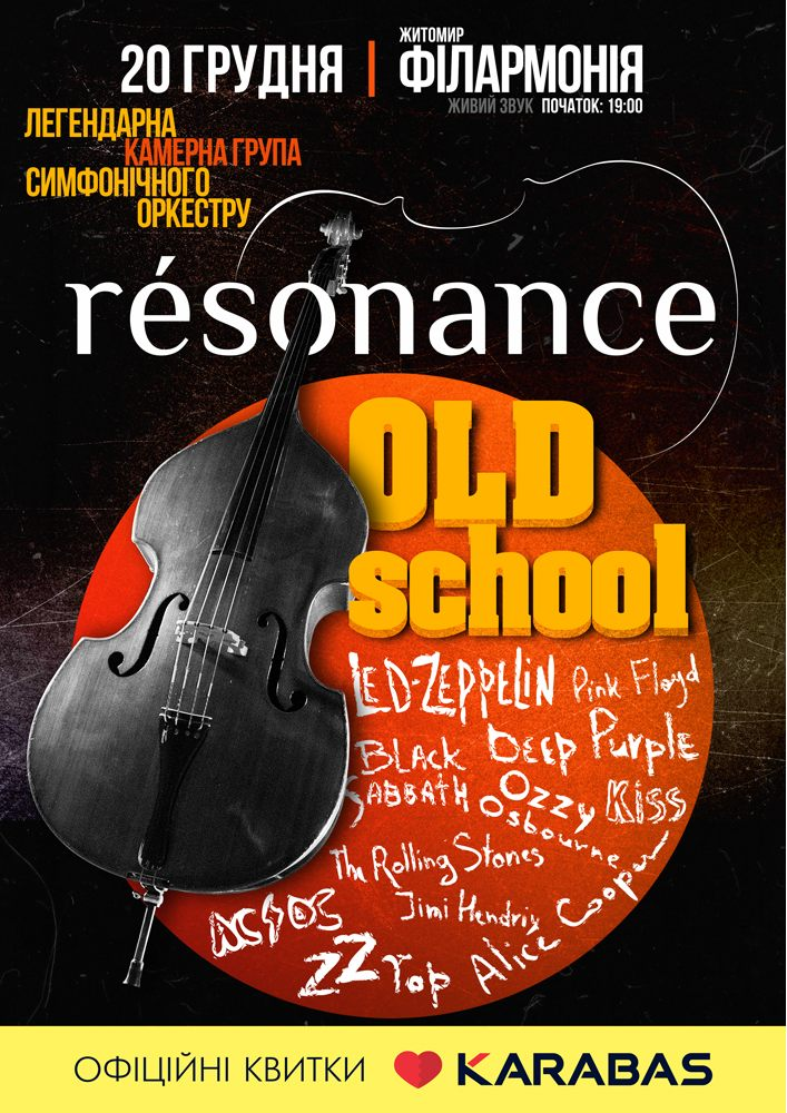 Купить билет на Группа «resonance»: Old school в Житомирська обласна філармонія ім. С. Ріхтера Центральный зал