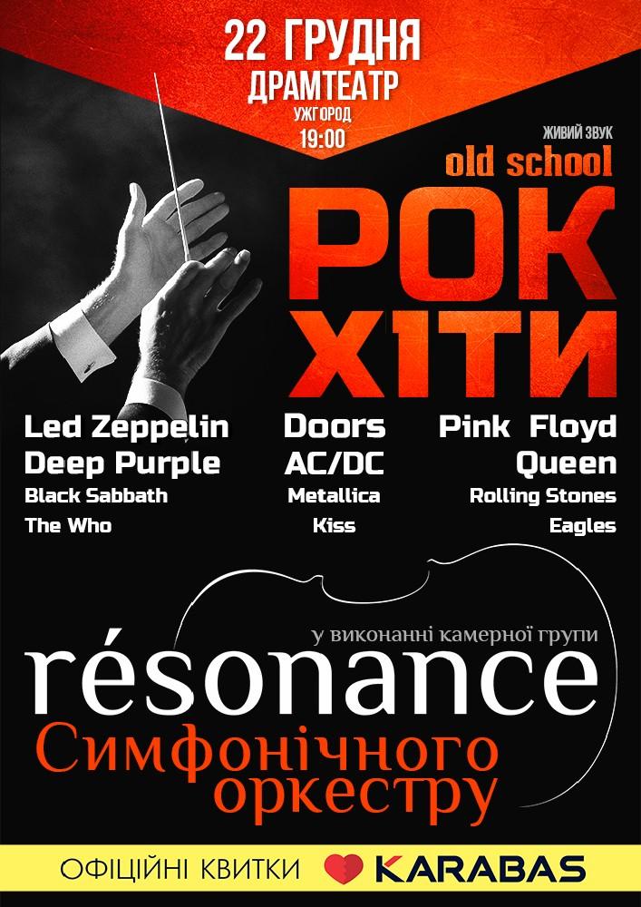 Купить билет на Группа «resonance»: Old school в Закарпатский Драм театр Центральный зал