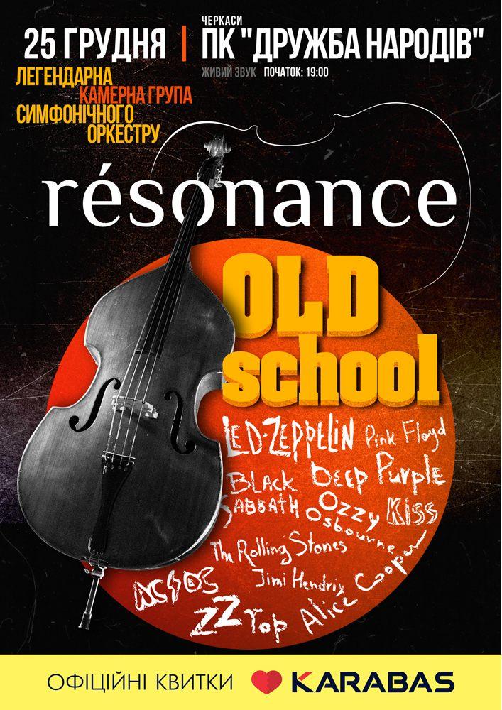 Купить билет на Группа «resonance»: Old school в ДК «Дружба народов» Центральный зал