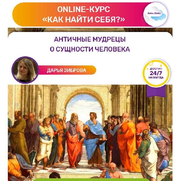 Онлайн-курс «Как найти себя? Античные мудрецы о сущности человека»