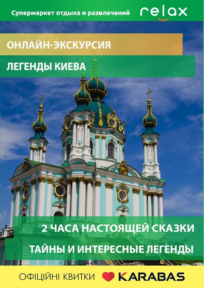 Купить билет на Онлайн-экскурсия - Легенды Киева в Онлайн Онлайн