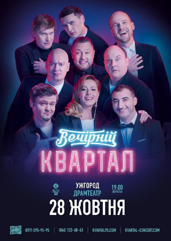 Купить билет на «Вечірній Квартал» в Закарпатский Драм театр Центральный зал