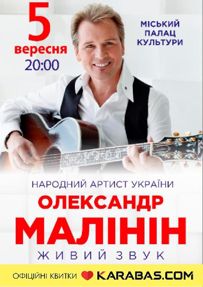 Купить билет на Александр Малинин в Городской Дворец Культуры Центральный зал