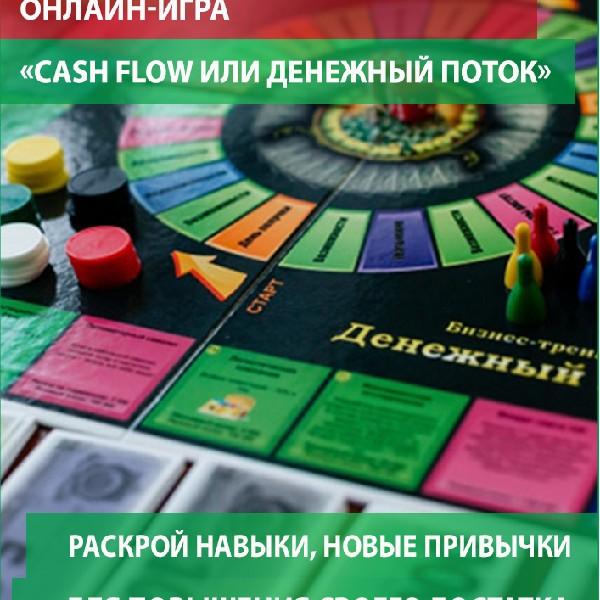 Онлайн-игра «Cash Flow или Денежный поток»