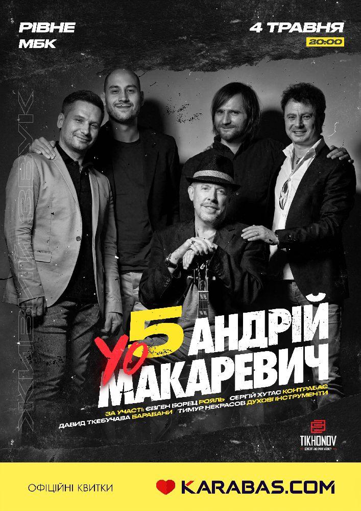 Купить билет на Андрій Макаревич YO5: Андрій Макаревич, YO5 в Рівненський Міський Будинок Культури Новый зал