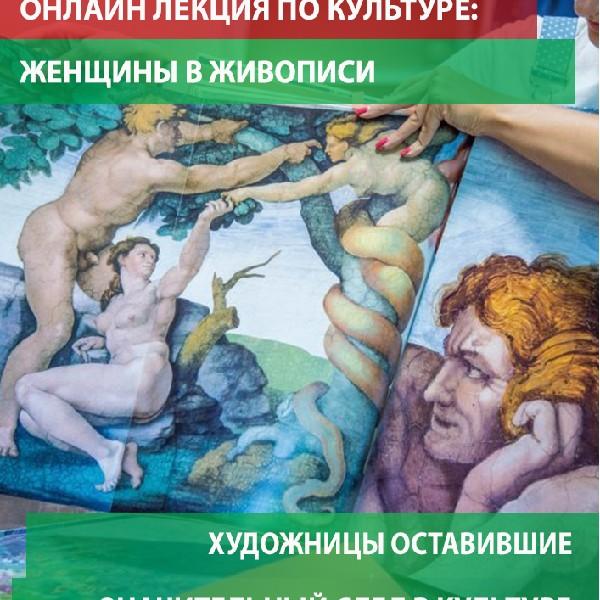 Онлайн-лекция по культуре: Женщины в живописи