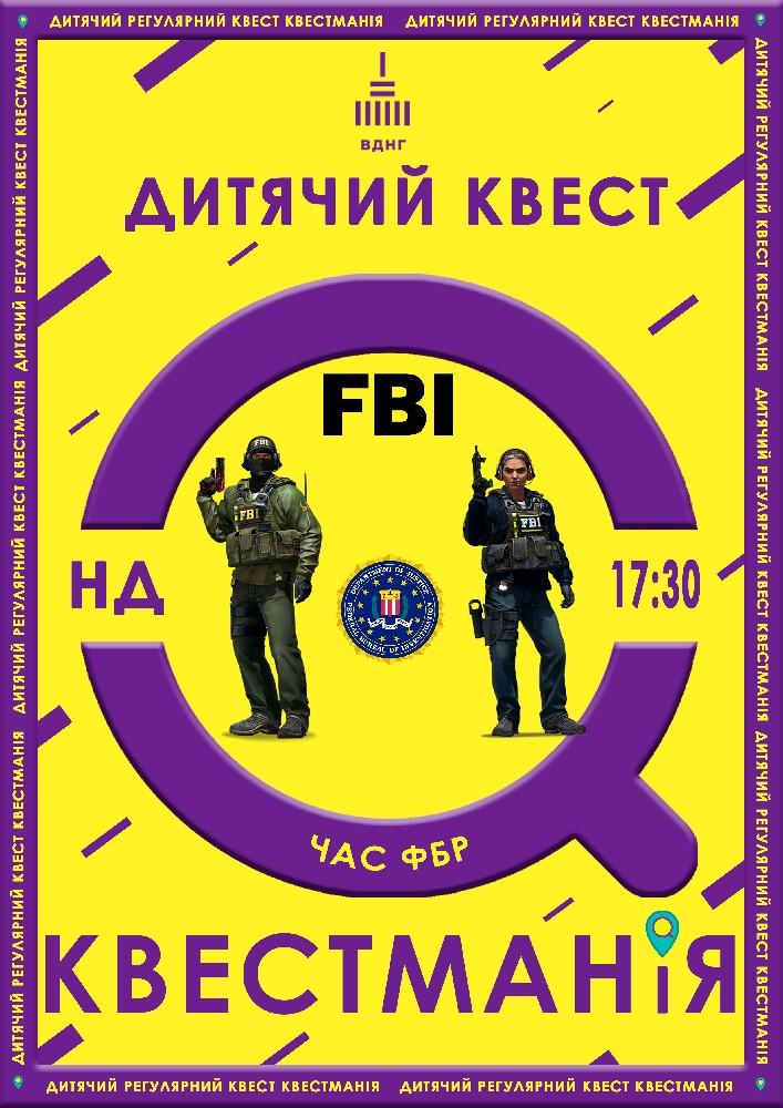 Купить билет на Квест «Час ФБР» для дітей на природі в ВДНГ Входной