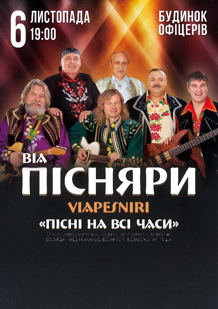 Купить билет на Песняры в Дом офицеров Правильный зал