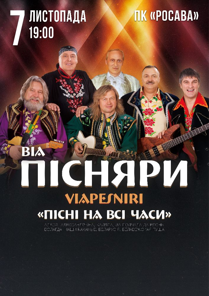 Купить билет на Песняры в ПК «Росава» Центральный зал