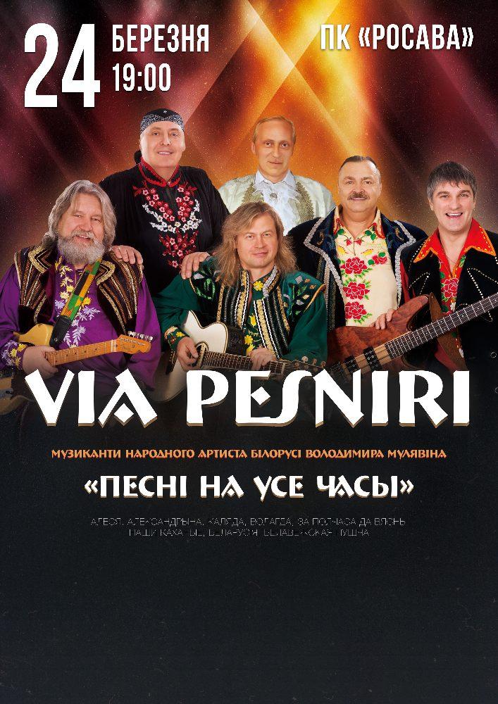Купить билет на VIA PESNIRI в ПК «Росава» Центральный зал